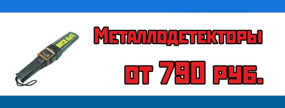 Металлодетектор